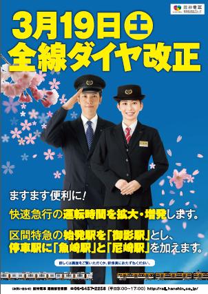 改正 阪神 2020 ダイヤ